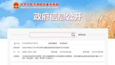 生猪跨省运输将有新变化!农业农村部发布有关工作的通知-上海邦森