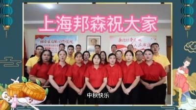 上海邦森祝大家中秋快乐,阖家团圆