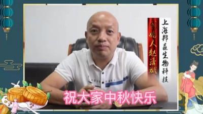 上海邦森赵总祝大家中秋快乐