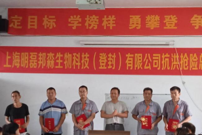 上海邦森表彰