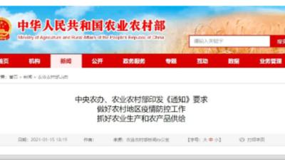 上海邦森分享中央农办、农业农村部通知