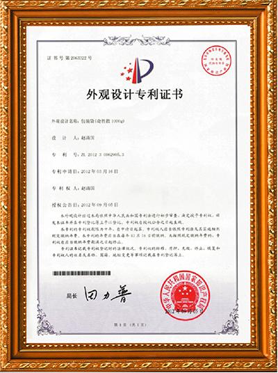 上海邦森证书