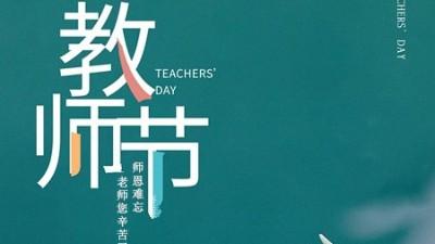 祝教师节快乐-上海邦森