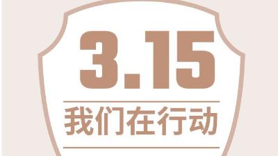 【3.15打假 】 我们在行动---上海邦森生物科技有限公司