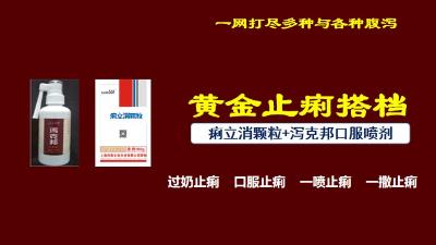 上海邦森黄金止痢搭档:乳仔猪腹泻方案