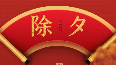 上海邦森祝大家2021除夕快乐,吉祥如意,万事顺遂