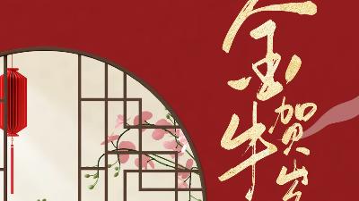 上海邦森祝大家2021新年快乐