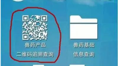 上海邦森带大家了解二维码溯源对兽药行业的好处