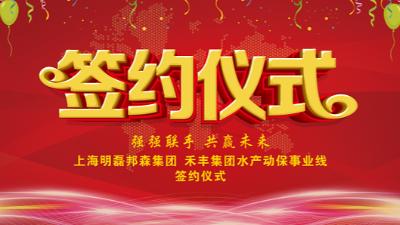 上海明磊邦森集团与禾丰集团(603609)战略合作签约仪式圆满成功