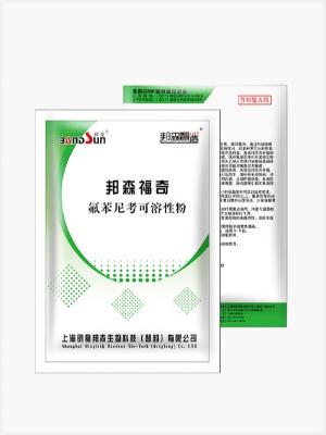 邦森福奇(发明专利产品)