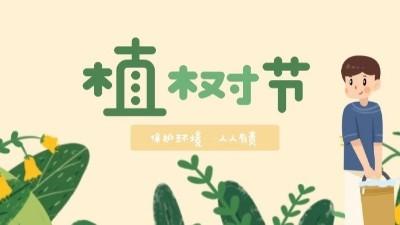 植树节--播种绿色,让世界多一份绿