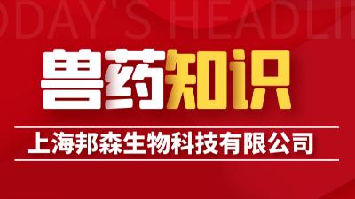 上海邦森兽药问答--兽用维生素的7大使用标准