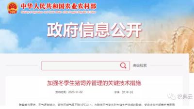 上海邦森分享农业农村部:冬季养猪关键是这些