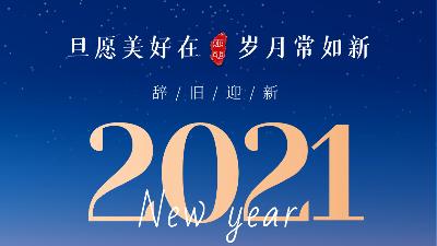上海邦森祝大家元旦快乐
