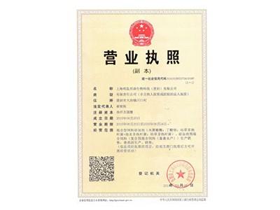 上海明磊邦森营业执照