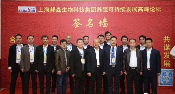 上海邦森养殖论坛