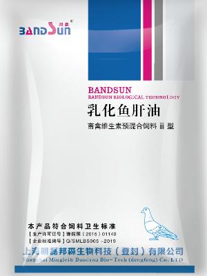 乳化鱼肝油