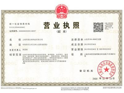 上海邦森营业执照