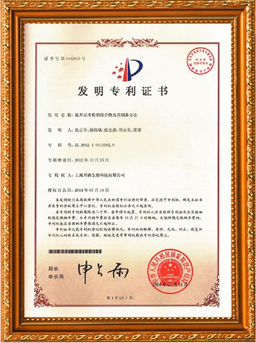 上海邦森:氟苯尼考发明专利证书