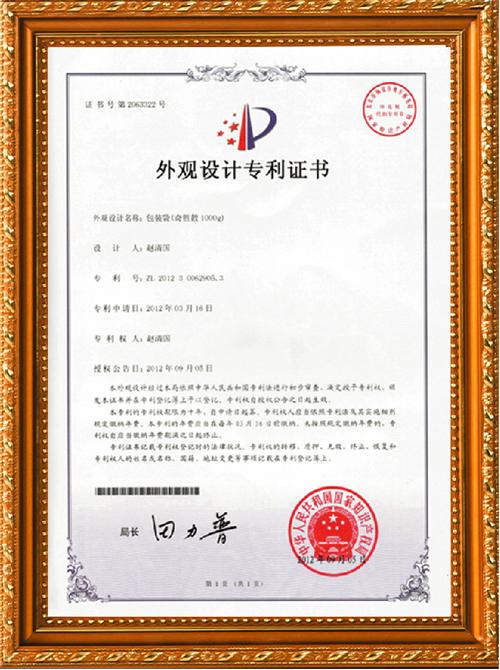 上海邦森:1kg奇胜散专利证书