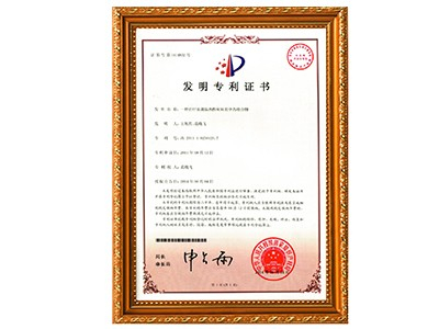 上海邦森:中药发明专利证书