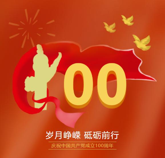 中国共产党100周年