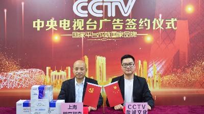上海邦森央视广告重磅来袭
