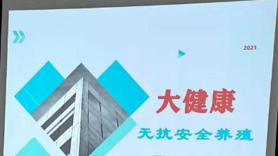 上海邦森2021 新春动员会暨2月份销售例会在郑召开